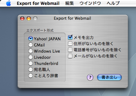 Export for Webmail